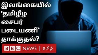 இலங்கையில் அதிர்ச்சி: Tamil Eelam Cyber Force 5 இணையதளங்களை முடக்கியதா?