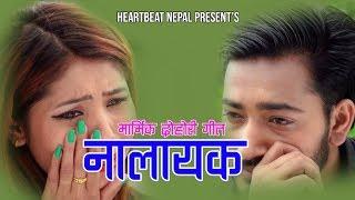 New Lok Dohori Song 2018/2075   NALAYAK   नालायक   Aarati Khadka Ft.Lomash Sharma/Anju Adhikari