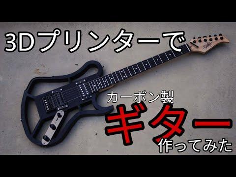 3Dプリンターでカーボン製のギター作ってみた【試作品】