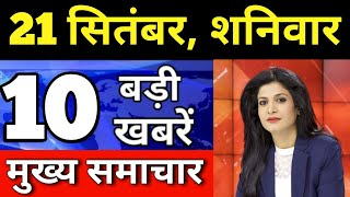 आज 21 सितंबर 2019 का मौसम, mosam ki jankari September ka mausam vibhag aaj weather news, sbi, lic