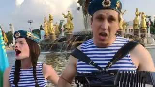 Незабываемый день ВДВ! Песня девушки десантника(Аня Селезнёва и Пётр Матрёничев