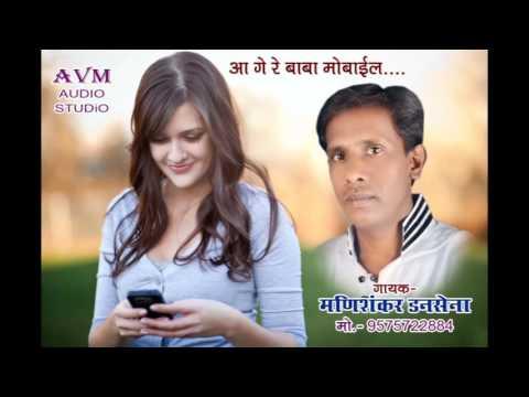 Manishankar Dansena-Chhattisgarhi Song -Aa ge re baba mobile