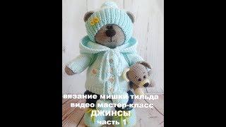 вязиние мишки тильда видео мастер класс ДЖИНСЫ часть 1