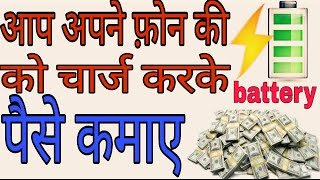Earn Money !! By Mobile Battery Charging!! By Technical Friends
