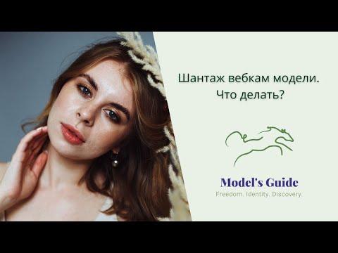 Шантаж веб моделей девушка модель идеального государства в работах платона