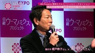 聞き手 榎戸 教子 ゲスト 東 幹久さん.
