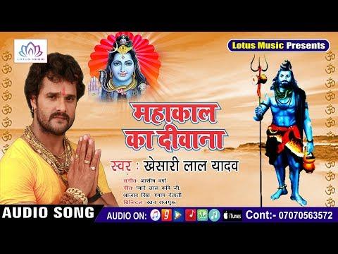 #Khesari Lal Yadav - New #BolBam हिट Song 2018 - Dhakel Dehuwe Sipahiya - Mahakal Ka Deewana