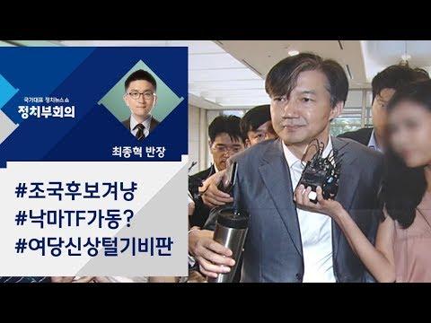 """[정치부회의] 한국당, '조국 의혹' 파상공세…민주당 """"무차별 인신공격"""""""