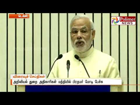 Science & Technology is essential for India's progress: PM Modi | Polimer News