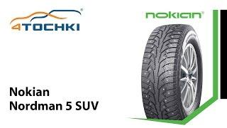 Зимняя шипованная шина Nokian Nordman 5 SUV - 4 точки. Шины и диски 4точки - Wheels & Tyres 4tochki(, 2014-10-23T09:28:44.000Z)