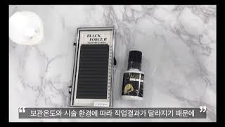 속눈썹 연장 글루 1탄) 글루의 종류?  다 드루와~