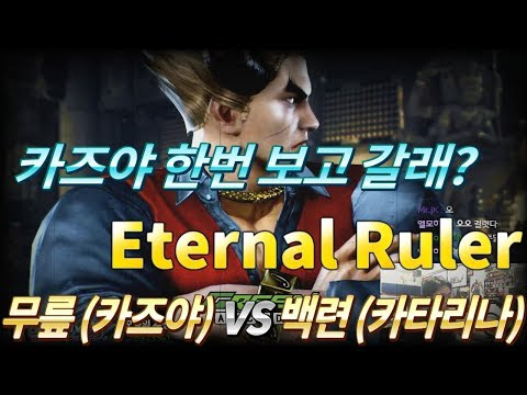 2017/05/29 Rank Match! Knee (Kazuya) vs Baekryun (Katarina)
