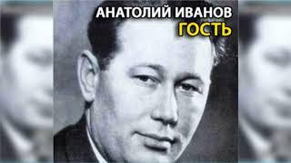Гость, Анатолий Иванов радиоспектакль слушать онлайн