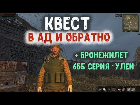 """STALKER ОНЛАЙН / Бронежилет 6Б5 / за квест """"В ад и обратно"""""""