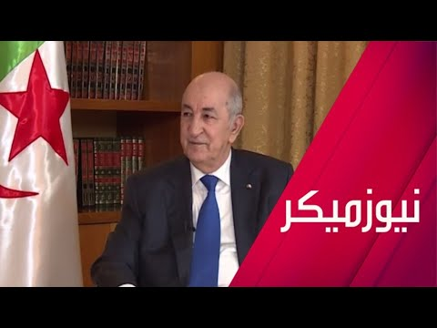الرئيس الجزائري لـ RT: هناك طلب شعبي لتحرك الدبلوماسية لرأب الصدع بين الفرقاء والأشقاء  - نشر قبل 7 ساعة