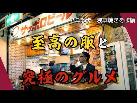 【アニ散歩☆浅草焼きそば編】至高の服に昭和グルメでアニ昇天!
