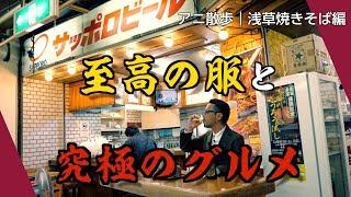 浅草の名店Tが地下から地上へ移転したということで、再び浅草へ。リスペ...