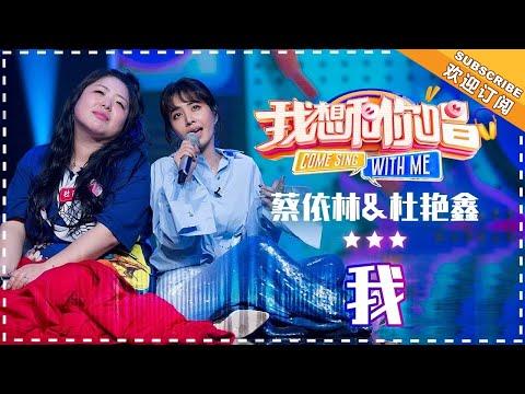 《我》蔡依林 杜鑫艳- 合唱纯享 《我想和你唱3》Come Sing with Me S03 Ep1【歌手官方音乐频道】