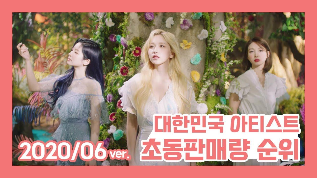 [2020.06] 대한민국 아티스트 초동판매량 TOP50