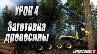 Farming simulator 15 - Способы заработка на древесине
