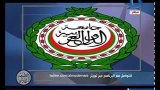 فيديو.. «المسلماني»: جامعة الدول العربية بيت العرب.. وانعقاد القمة إنجاز كبير