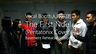 The First Noel (Pentatonix Cover) - Vocal Booth
