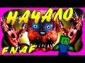 Five Nights At Freddy S Начало Minecraft выживание в FNAF Файв Найтс Эт Фредди Первая ночь mp3