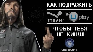 Watch Dogs (Season Pass) - Как запустить Uplay DLC в Steam?