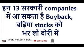 इन 13 सरकारी companies में आ सकता है Buyback, बढ़िया stocks को  भर लो बोरी में