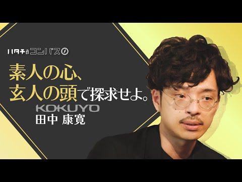 マイテーマ#15「働く=楽しいを増やすには?」コクヨ株式会社_田中康寛