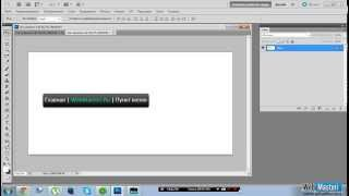 Рисуем горизонтальное меню для сайта в PhotoShop (PS) CS5