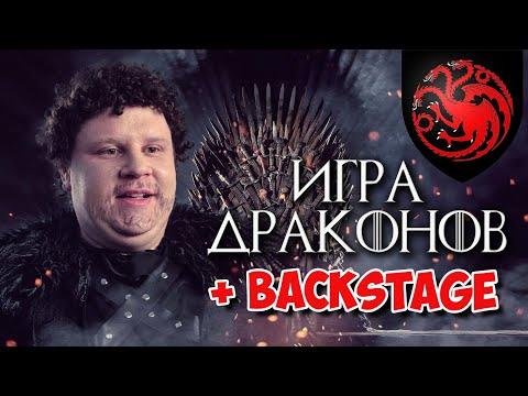 Игра драконов + backstage (#ЕвгенийКулик)