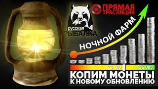 Русская Рыбалка 4 Стрим Ночной Фарм монет Копим вместе на обновление с рекой Яма