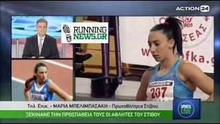 Μαρία Μπελιμπασάκη ΣΥΝΕΝΤΕΥΞΗ μια μέρα πριν αγωνιστεί στο Παγκόσμιο Κλειστού στο Μπέρμιγχαμ