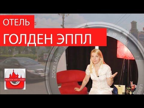Отель Голден Эппл, Москва. Бутик отель в Москве - Golden Apple. [МосковскийВидеоГид]