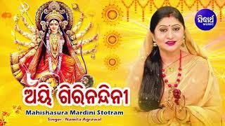 AIGIRI NANDINI | Mahishasura Mardini Stotram | Namita Agrawal | Durga Puja Special | ଅଇଗିରି ନନ୍ଦିନୀ