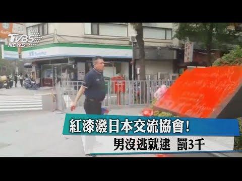 紅漆潑日本交流協會! 男沒逃就逮 罰3千
