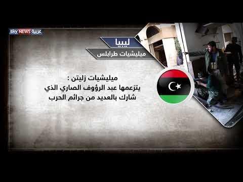 الميليشيات الإرهابية في طرابلس.. تحالف محور الشر  - نشر قبل 10 ساعة