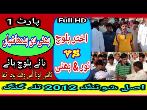 Shooting Volleyball Akhtar Baloch vs Faisal Bhatti ] 2012 Real Face of Shooting