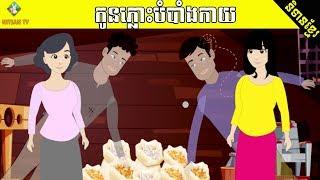 រឿងនិទានខ្មែរ កូនភ្លោះបំបាំងកាយ | The Mysterious Twin, Tokata Khmer Tale ,