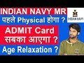 Indian Navy MR 10th Pass Entry 2019 Physical Test or Written first, Cutt off, Age Relaxation etc
