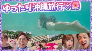 ちょっと早めの夏休み♡沖縄ゆったり旅行♡!!!!!!【Vlog】 thumbnail