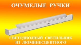 ОЧУМЕЛЫЕ РУЧКИ.Светодиодный светильник из люминесцентного