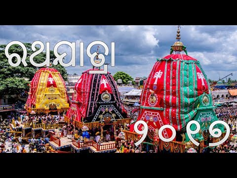 Rath Yatra Puri Live 2017 | Rath Yatra