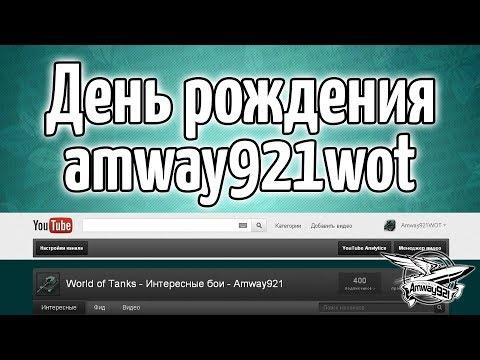 Стрим - День рождения Amway921wot
