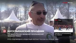 Сегодня в Москве празднуют мусульманский праздник Навруз