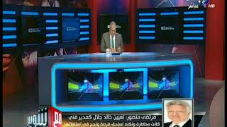 مرتضي منصور يكشف تفاصيل المصالحة مع فرج عامر بالملعب