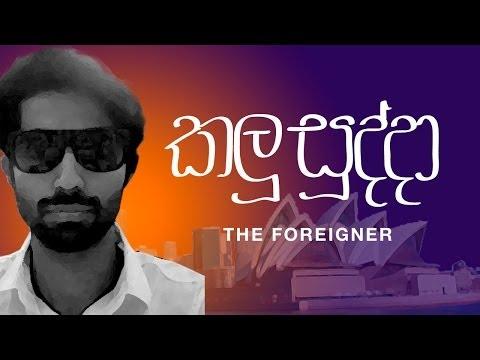 කලු සුද්දා (The Foreigner)