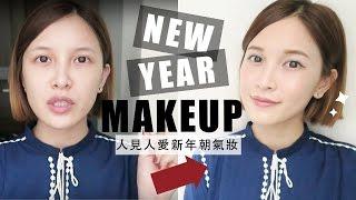 MII X KOSE 人見人愛新年朝氣妝容 New Years Makeup Tutorial 黃小米Mii