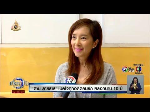 เปิดใจสาวเกาหลี บุกไทยแจ้งความเอาผิดไฮโซชื่อดัง - วันที่ 11 Jul 2019